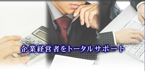 奈良県の税理士、金田会計事務所 経営計画|月次決算|経営計画|中小企業の未来をサポート